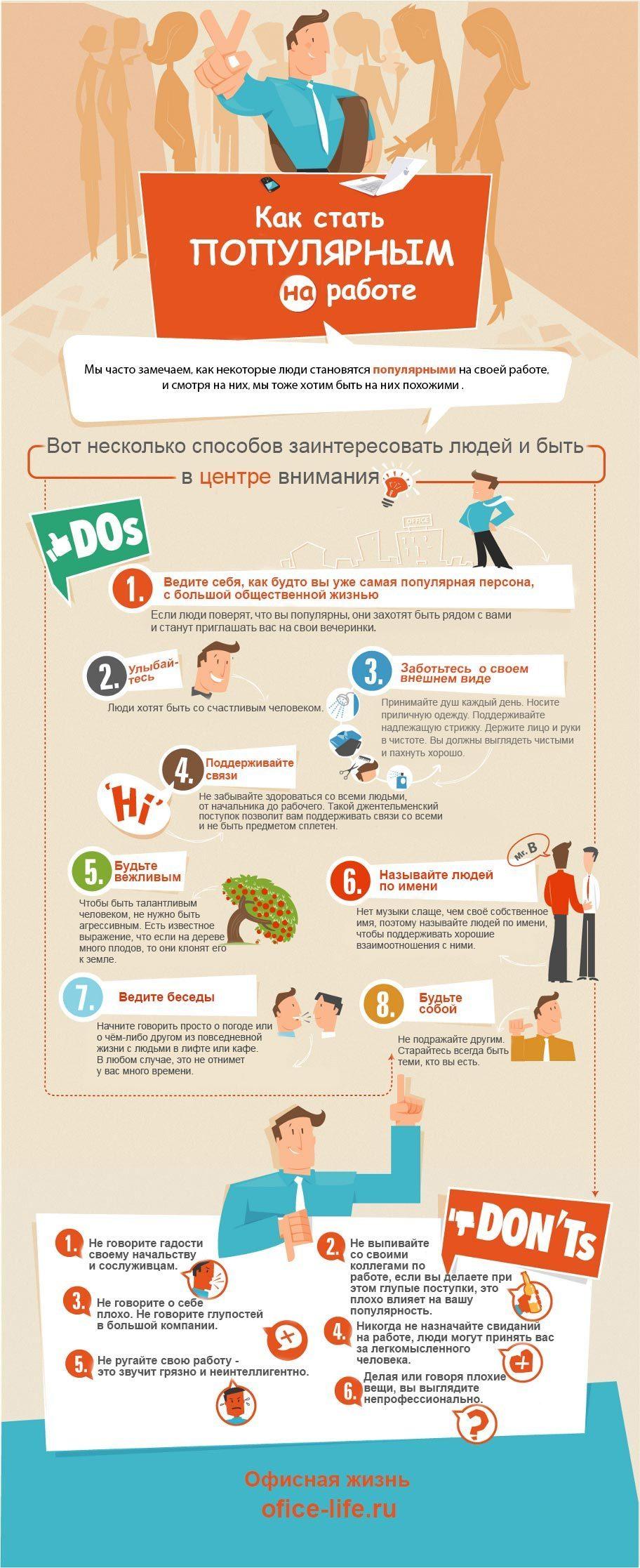 Как стать душой компании