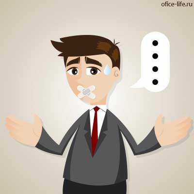 10 вещей которые нельзя говорить начальнику